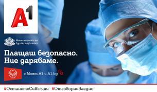 А1 дарява по 1 лев на Министерството на здравеопазването при всяко плащане на сметка онлайн