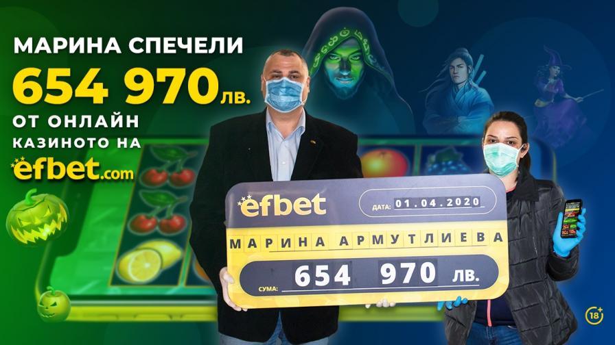 Втори колосален джакпот падна от онлайн казино секцията на efbet.com