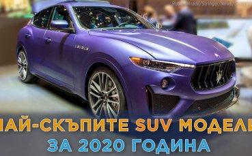 Най-скъпите SUV модели за 2020 година