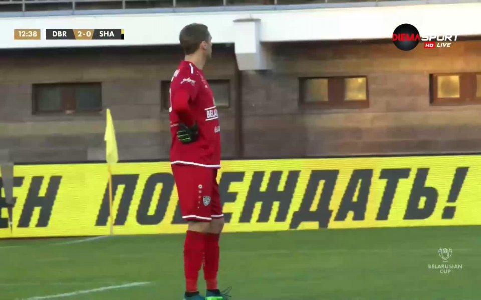 Шампионът на Беларус Динамо Брест спечели първия 1/2-финал в турнира