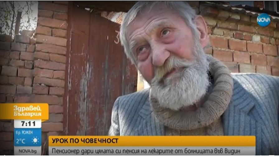 81-годишен дядо дари пенсията си за лекарите във Видин