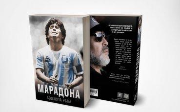 Марадона: Божията ръка на Джими Бърнс изследва мита за гениалния футболист