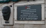 <p>Пострадал при протестите в София напусна &bdquo;Пирогов&rdquo;</p>