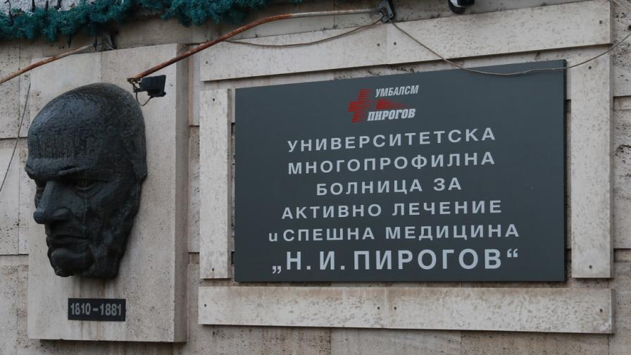 """Пострадал при протестите в София напусна """"Пирогов"""""""