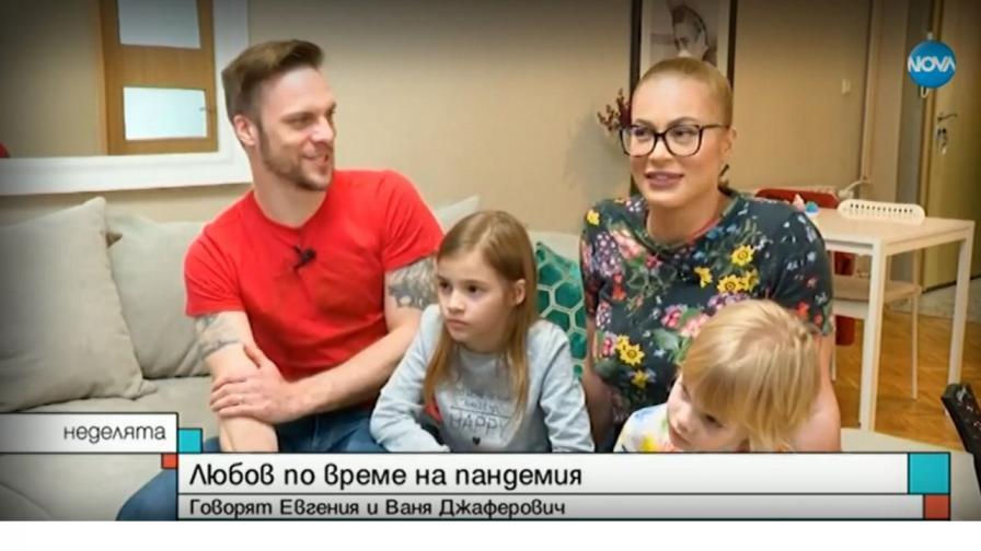 Любов по време на пандемия: Ваня и Жени Джаферович