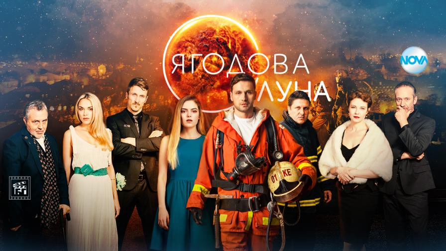 """Ягодова луна"" сред успешните продукции на NOVA"