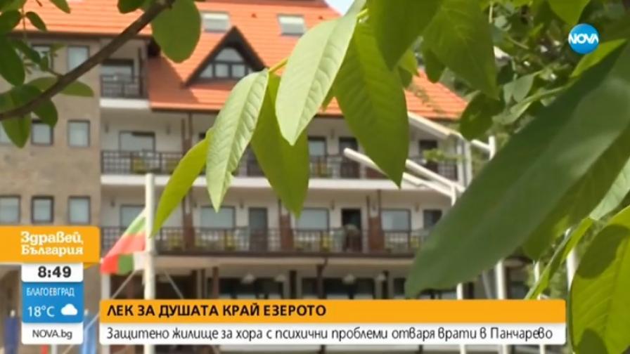 Жилище за хора с психични проблеми отвори врати в Панчарево