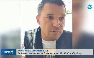 Божинов засипа с похвали Кирил Домусчиев