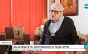 Проф. Андрей Пантев: Тревожно е как народ с идентичност, има угнетението на малограмотност