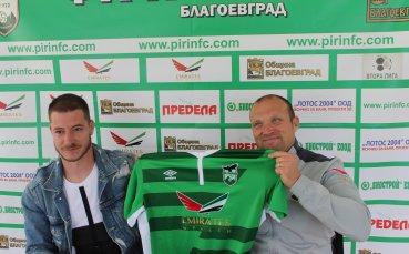 Пореден трансфер в Пирин Благоевград