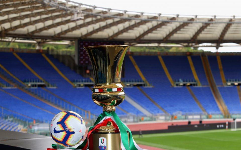 Футболът в Италия ще се завърне с полуфиналите за Купата