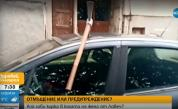 Защо колата на жена от Ловеч осъмна със забита кирка?