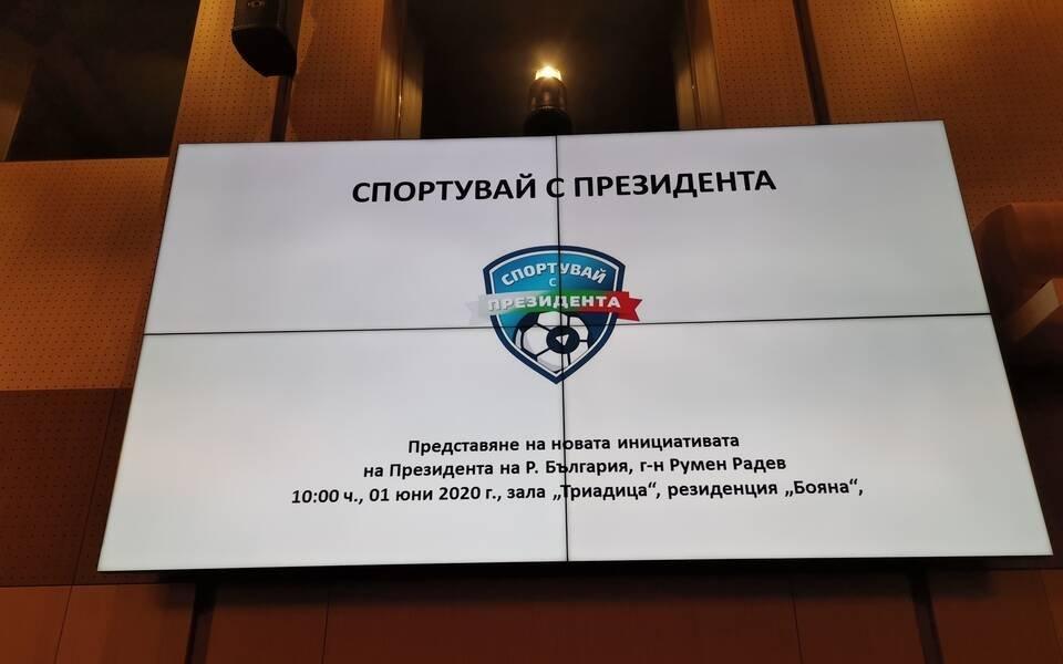 """Румен Радев открива инициативата """"Спортувай с президента"""""""