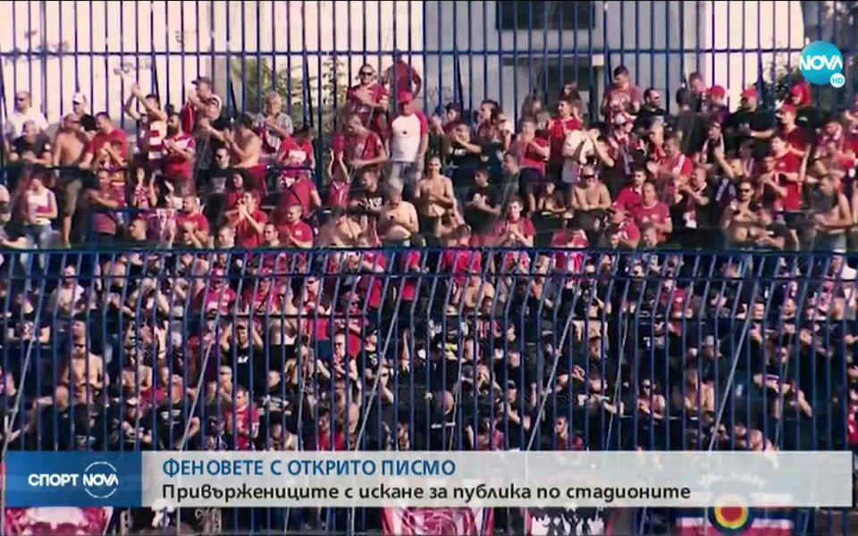 Феновете на няколко от клубовете от efbet Лига написаха отворено