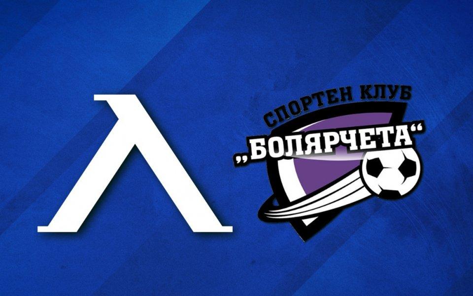 ПФК Левски подписа договор за сътрудничество и партньорство с Футболен