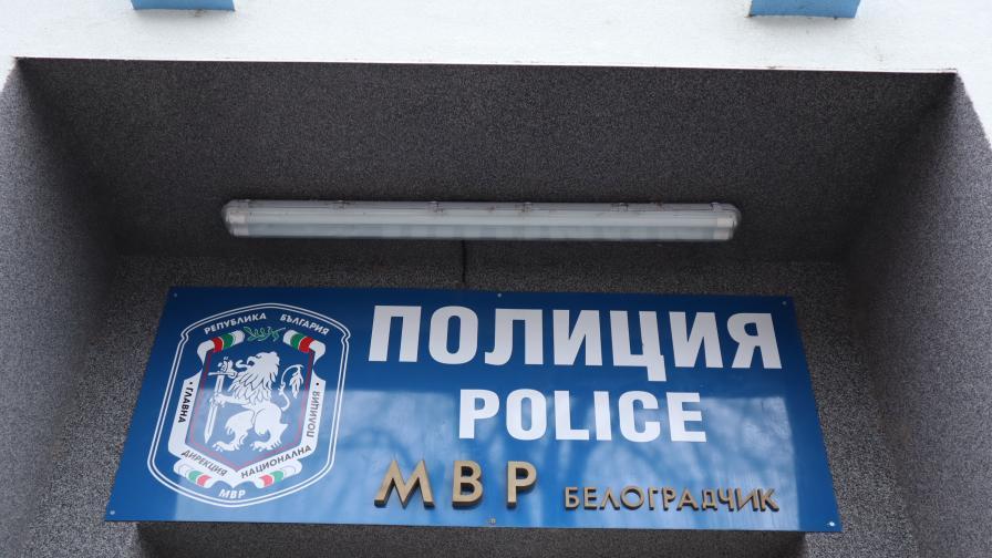 7 арестувани при спецакция в Белоградчик