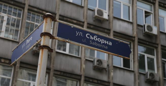 България От днес улица