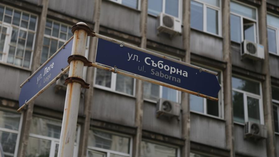"""От днес улица """"Съборна"""" е вече пешеходна"""