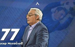 Напусна ни легендарният вратар на Левски Бисер Михайлов