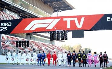 Пилотите от Формула 1 може да коленичат преди старта в Австрия