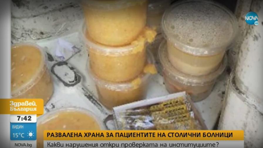 <p>Затварят кухнята, доставяла развалена храна на пациенти в болници</p>