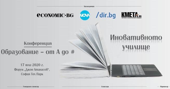 """България Конференцията """"Образование от А до #. Иновативното училище"""" Какви"""