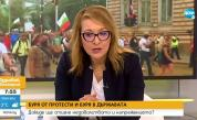 Антоанета Христова: Проблемът на протестиращите е, че нямат лидер