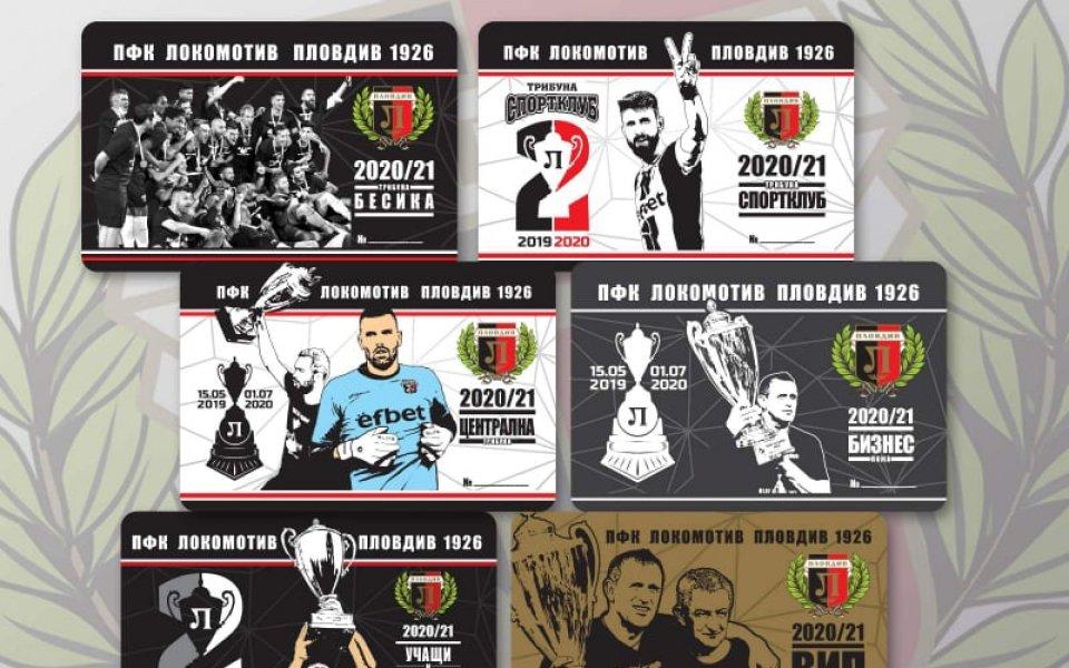 Локо Пловдив пусна абонаментните карти в продажба