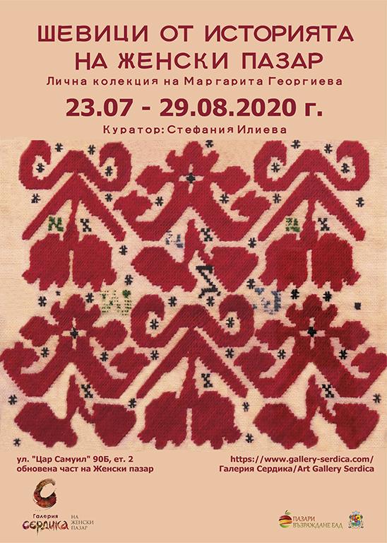 <p>Изложбата &bdquo;Шевици от историята на Женски пазар&rdquo;, може да бъде видяна до 29 август 2020 г. в Галерия Сердика на Женски пазар София, като се спазват всички необходими мерки за безопасност</p>