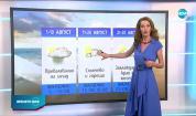 Прогноза за времето (29.07.2020 - обедна емисия)