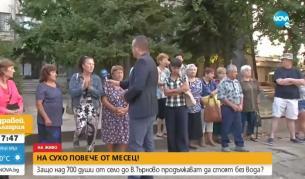 Цяло село във Великотърновско е без вода
