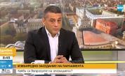 Красимир Янков: Учудващо е, че Нинова предлага актуализация на бюджета
