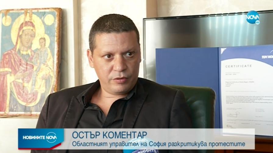 Остър коментар на областния управител на София за протестиращите