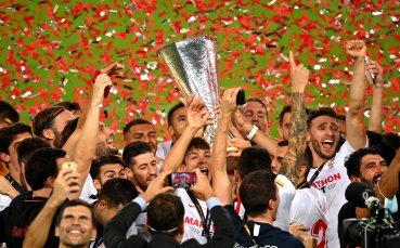 Севиля триумфира с титлата на Лига Европа след зрелище с Интер