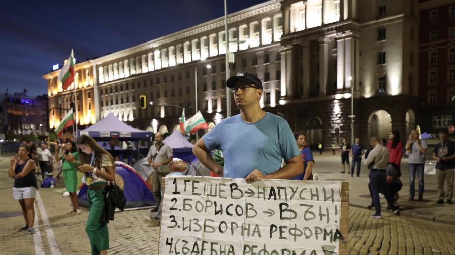 Протест и контрапротест в София