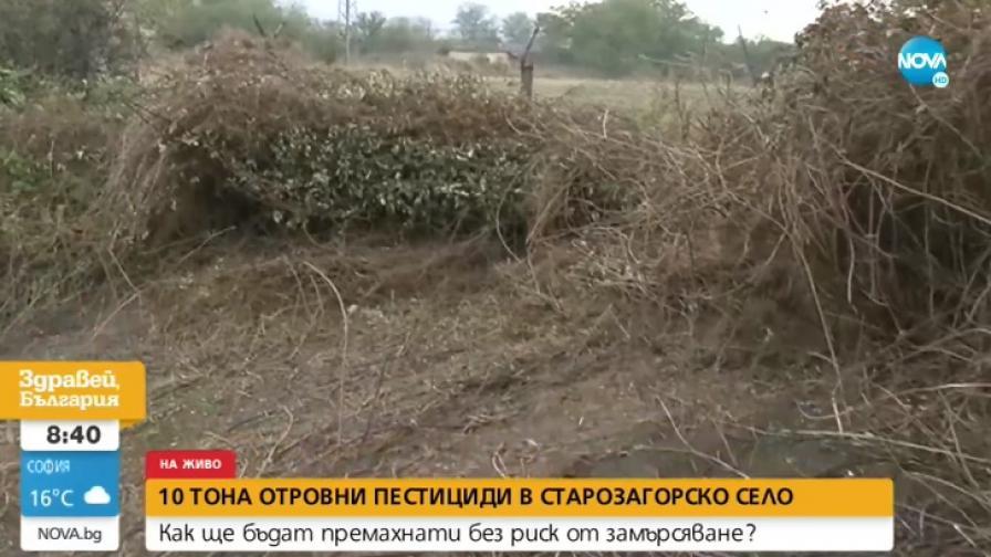 Премахват 10 тона отровни пестициди в Старозагорско