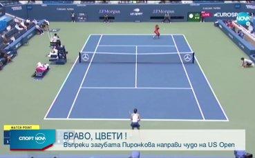 Цвети Пиронкова отпадна от US Open след героична битка