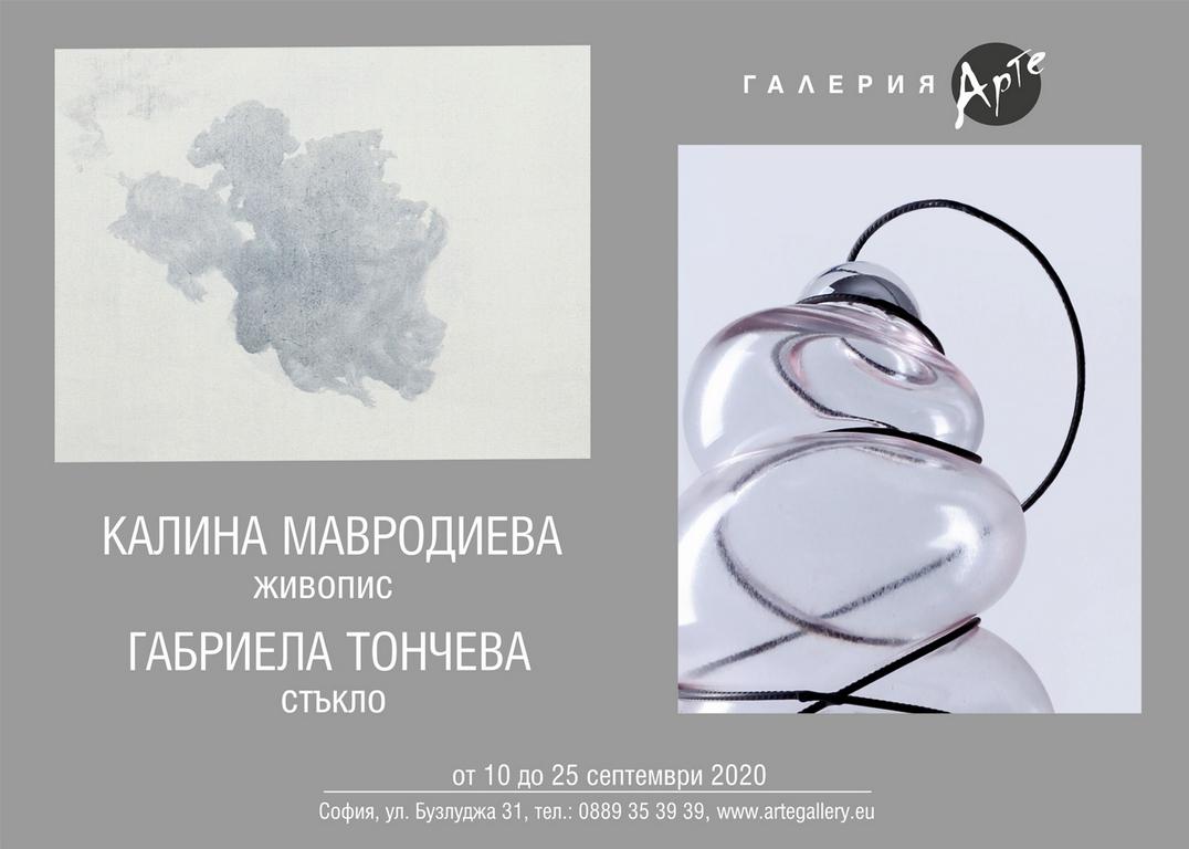 <p>Изложбата на Габриела Тончева и Калина Мавродиева - стъкло и живопис, може да бъде видяна до до 25 септември 2020 г. в Галерия &bdquo;Арте&rdquo; на ул. &bdquo;Бузлуджа&ldquo; №31 в София, като се спазват всички необходими мерки за безопасност</p>  <p>&nbsp;</p>