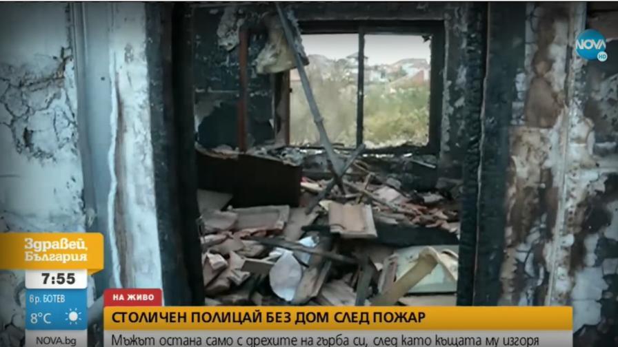 Полицай остана на улицата, след като къщата му изгоря