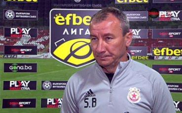 Стамен Белчев: Загубихме две точки