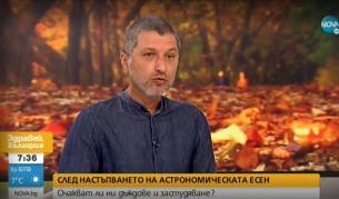 Какво време ни очаква през октомври - България