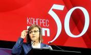 БСП провежда 50-ти юбилеен конгрес