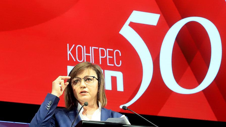 <p>Нинова: Ще работим за превръщането на БСП в първа политическа сила</p>