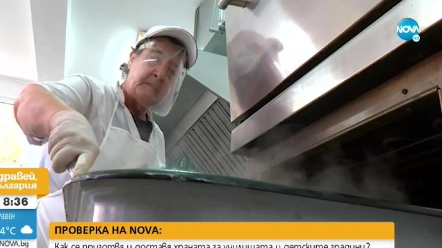 Как се приготвя храната за училищата и детските градини