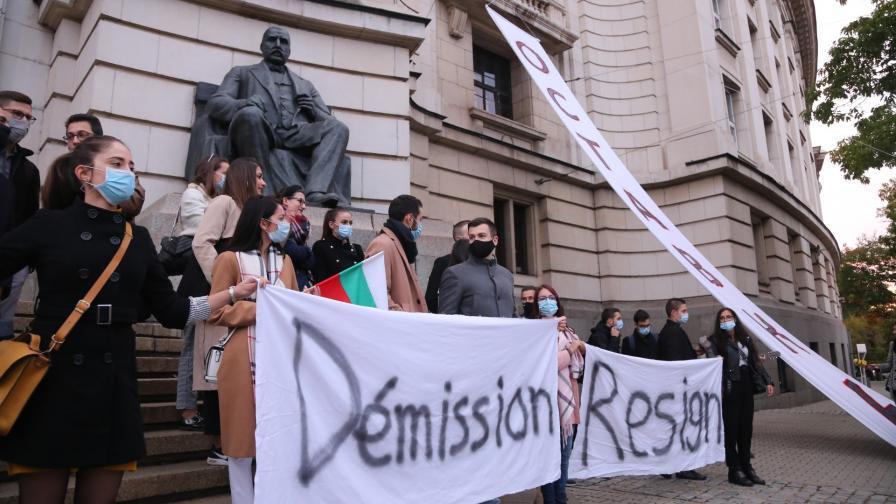 <p>И студентите излязоха на протест</p>