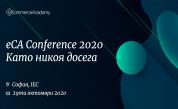 Петото издание на eCommerce Academy Conference 2020 ще се състои в София