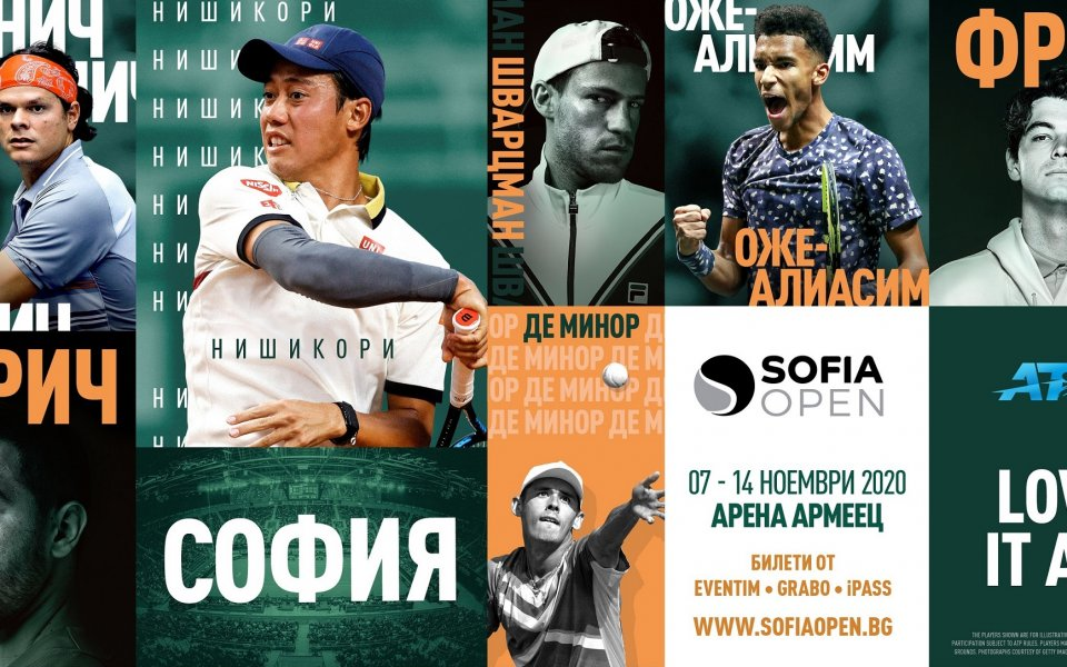Престижният турнир Sofia Open 2020 се завръща с най-силното си