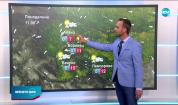 Прогноза за времето (26.10.2020 - обедна емисия)
