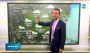 Прогноза за времето (09.11.2020 - сутрешна)