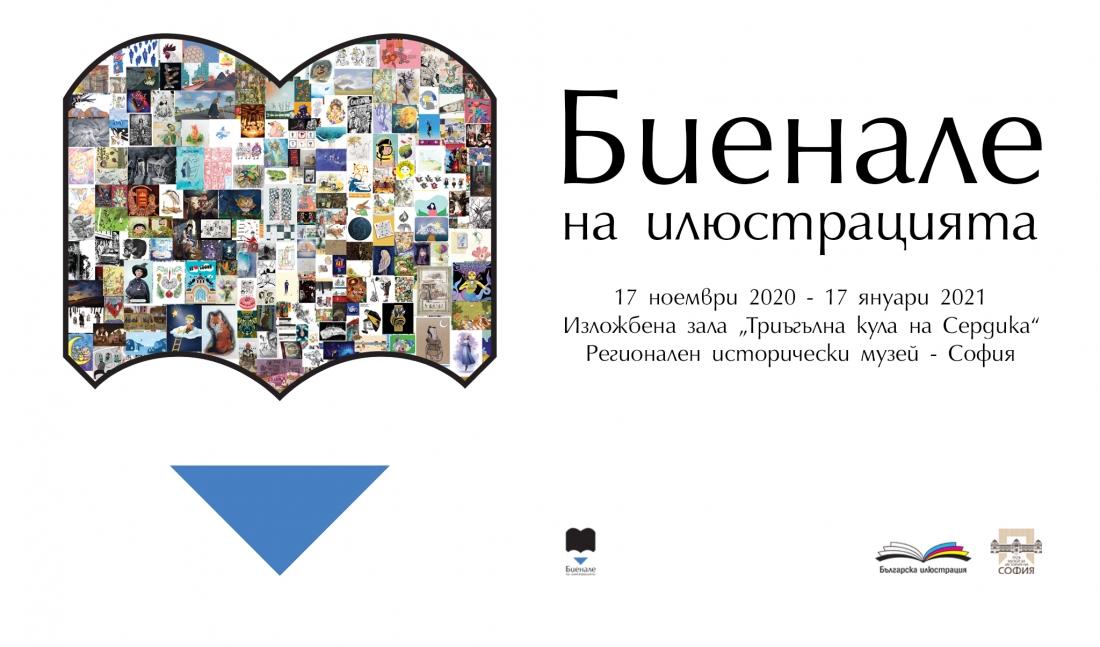 <p>Регионален Исторически Музей-София представя временната изложба &bdquo;Биенале на Илюстрацията&ldquo;, която може да бъде видяна до 17 януари 2021 г., в експозиционното пространство &bdquo;Триъгълна кула на Сердика&ldquo; на бул. &bdquo;Мария Луиза&ldquo; 16, София, като се спазват всички необходими мерки за безопасност</p>